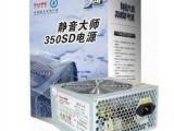 台式电源 品牌电源 长城电源 350SD静音大师 ATX-350