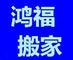 天津鸿福搬家公司-安全快捷--服务好-价格低