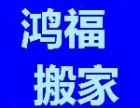 天津鸿福搬家公司-长短途搬家运输