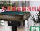 天津自动麻将机折叠可移动推动带刹车轱辘折叠麻将桌