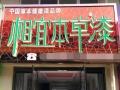 中国艺术涂料品牌 中国水漆十大知名品牌 相宜本草漆