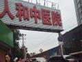 (个人)丰台木樨园桥东盈利超市转让S