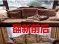 长沙卓越专业沙发翻新维修 沙发定制诚信专注20年