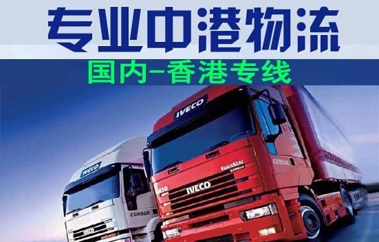 香港物流专线,广州深圳香港物流专线,今发明到,门到门服务