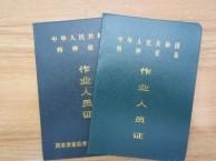 湖北省特种作业类别及操作项目目录-武汉培训课程