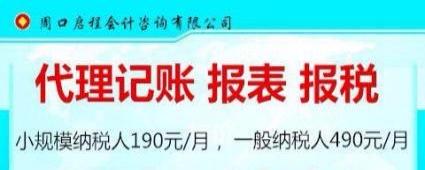 淮阳注册公司500元,代理记账190元,诚信服务