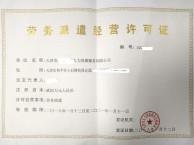 天津各区劳务派遣经营许可证代办 人力资源服务许可证