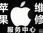 沈阳苹果电脑维修苹果笔记本台式机维修安装系统服务