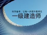 上海一建二建培训班,学习高效更省时