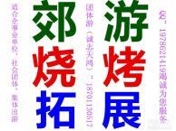 平谷京东大峡谷二日游 去平谷二日游报价 公司团队游