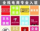 怎样入驻极有家,淘宝企业店京东天猫中国质造