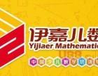 小学奥数加盟 奥数加盟伊嘉儿数学的好处