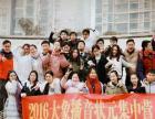 播音主持专业河南电视台主持人教学基础班开始招生了