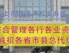 东盟滔淘网移动商城诚邀各市县厂家入驻