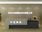 三门峡市隔音材料 硬包-郑州中音隔音材料有限公司M