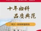 郑州市妇科医院治疗宫颈肥大哪家医院好
