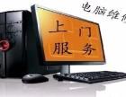江津城区 双福 德感 滨江 走马 巴福 西彭陶家电脑维修上门