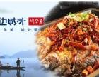 江边城外烤鱼加盟费用/项目优势