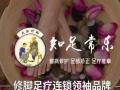 【知足常乐001】加盟官网/加盟费用/项目详情