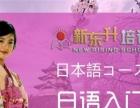 新乡日语留学机构|学日语到哪里|新东升培训