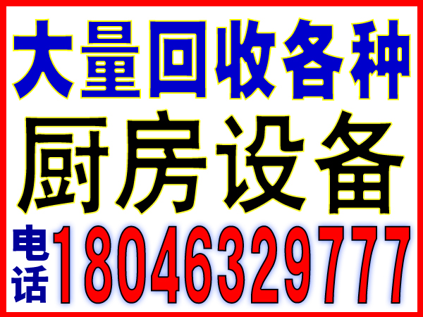 长泰铜板回收-回收电话:18046329777