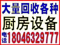 厦门废旧空调回收-回收电话:18046329777