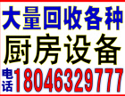 漳州回收废钢-回收电话:18046329777