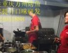 重庆正宗万州烤鱼技术加盟培训,先尝后学更靠谱 万州