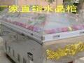 安阳恒温棺、水晶棺、冷冻棺厂家直销