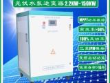 45KW高性能光伏泵水逆变器/水泵电机专用逆变器