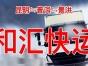 丽江至景洪货运专线,和汇快运,欢迎光临。