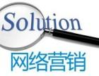 北京网络营销课程,网络营销机构v4