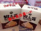 麦可维 素食酥性无糖猴菇饼干500g 猴头菇礼盒养胃零食品人气美食