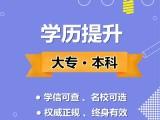 广州学历提升里比较靠谱