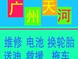 珠江新城修车 珠江新城更换蓄电池电瓶