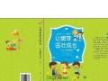 让嫩芽茁壮成长—幼儿园生活指南