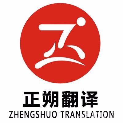 长沙正朔翻译 展会翻译同声翻译文件翻译 高质价低