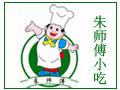 沙县朱师傅 诚邀加盟