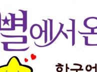 承接韩国语电视剧电影综艺节目笔译或剧本翻译