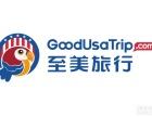 至美旅行-高性价比的北美旅游服务平台
