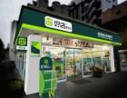 好店加盟+全国连锁超市加盟社区便利店首选品牌