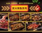 半天妖特色烤鱼/半天妖青花椒鱼/特色烤鱼技术培训加盟