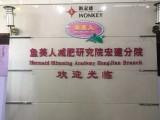 佛山市顺德区 鱼美人容桂分院 专业美容美体 保健养生等服务