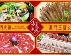 春夏秋冬自助火锅餐厅加盟费多少钱