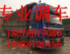深圳到凉山返程货车工地工厂搬迁公司搬家