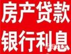 南京房产抵押贷款商品房写字楼房改房别墅2押贷款