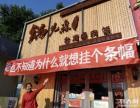 信任锅先森餐饮加盟代理,更好的挖掘创业的第一桶金