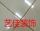 邢台【艺佳】尚泉城瓷砖美缝,地板砖美缝专业施工