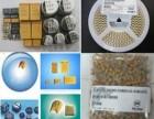 天津回收钽电容回收