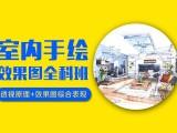 上海非凡学院,培训室内手绘班,全程大咖面授实战